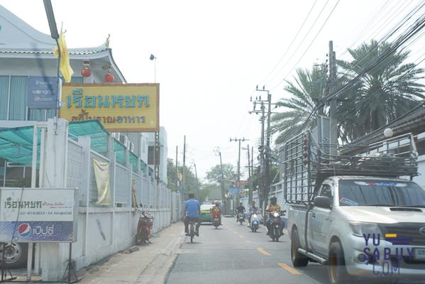Unio town สุขสวัสดิ์ 30 การเดินทาง (ภาพที่9)