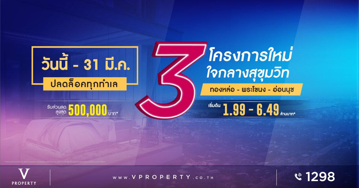 V Property