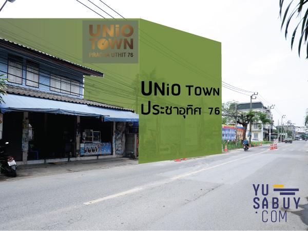 UNIO TOWN ประาอุทิศ 76