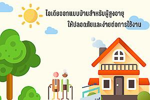 บ้านผู้สูงอายุ (ภาพที่1)