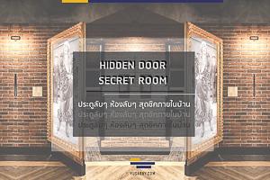 ประตูลับๆ ภายในบ้าน