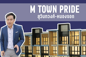 M Town Pride สุวินทวงศ์-หนองจอก
