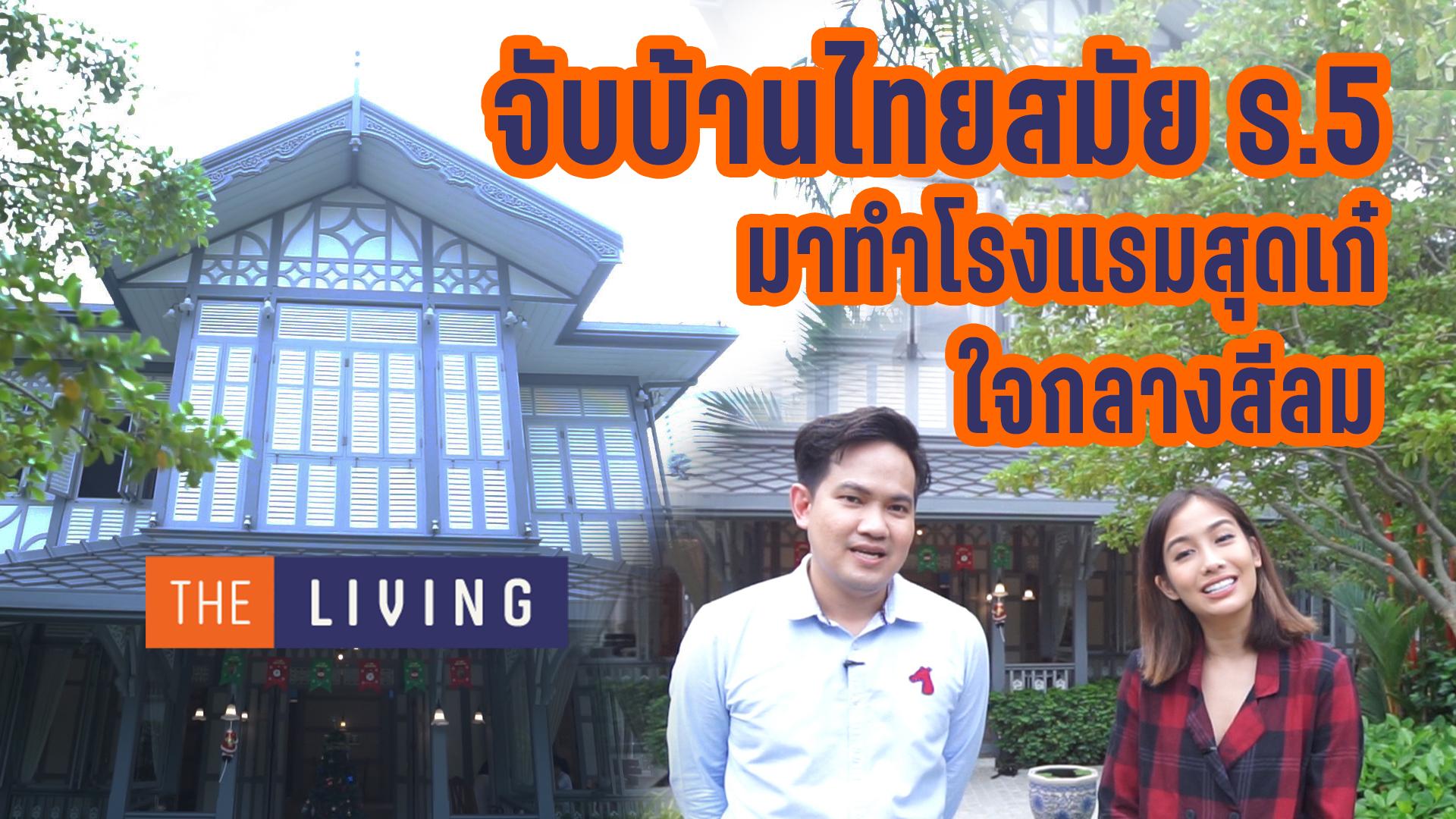 THE LIVING EP.2 พาย้อนยุค ดูบ้านเก่าสมัย ร.5 ที่มาทำเป็นโรงแรมสุดเก๋ ใจกลางสีลม !!!