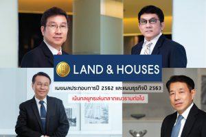 Land & House แถลงผลประกอบการ