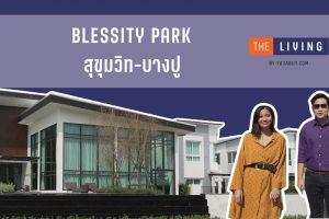 Blessity Park สุขุมวิท-บางปู
