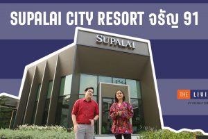 Supalai City Resort จรัญ 91