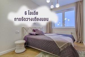 ไอเดียการจัดวางเตียงนอนตามหลักฮวงจุ้ย (ภาพที่3)