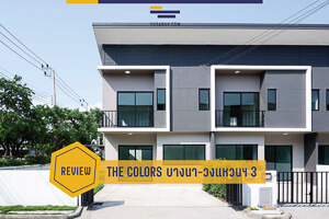 The-Colors-บางนา-วงแหวนฯ-3