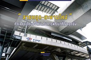สายหยุด-สะพานใหม่ (01) feature