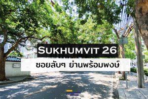 Sukhumvit 26