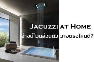 Jacuzzi สระบำบัด คลายเครียดส่วนตัวในบ้าน
