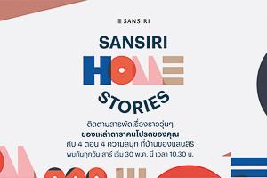 Sansiri home Stories (ภาพที่ 1)-2