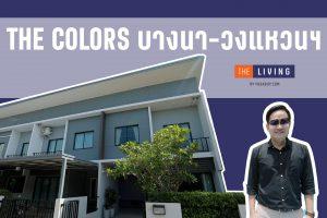The Colors บางนา-วงแหวนฯ