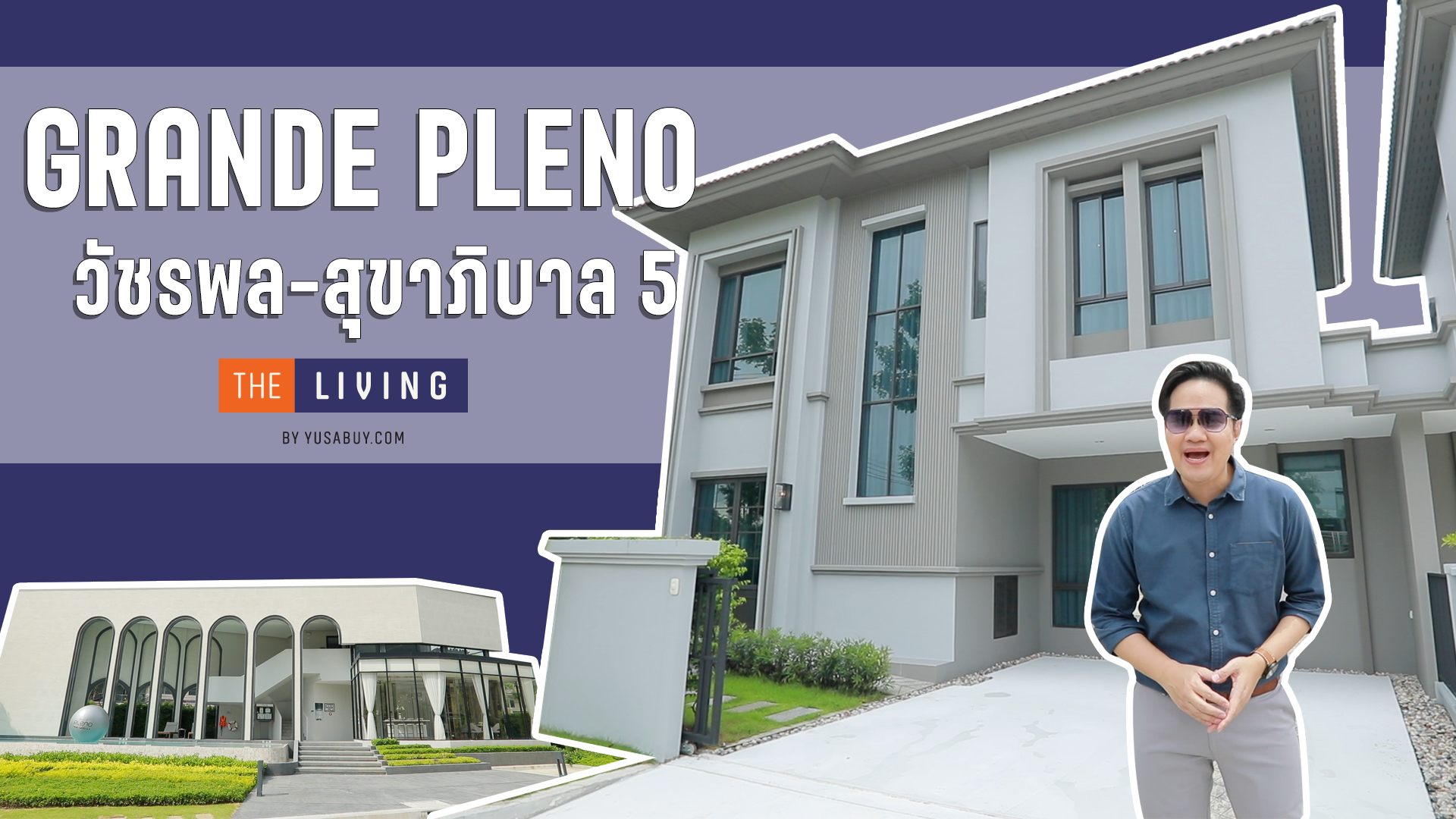 รีวิว โครงการ Grande Pleno วัชรพล-สุขาภิบาล 5 บ้านและทาวน์โฮมสำหรับคนรุ่นใหม่ ในแพคเกจราคาที่ยังจับต้องได้ไม่ลำบาก