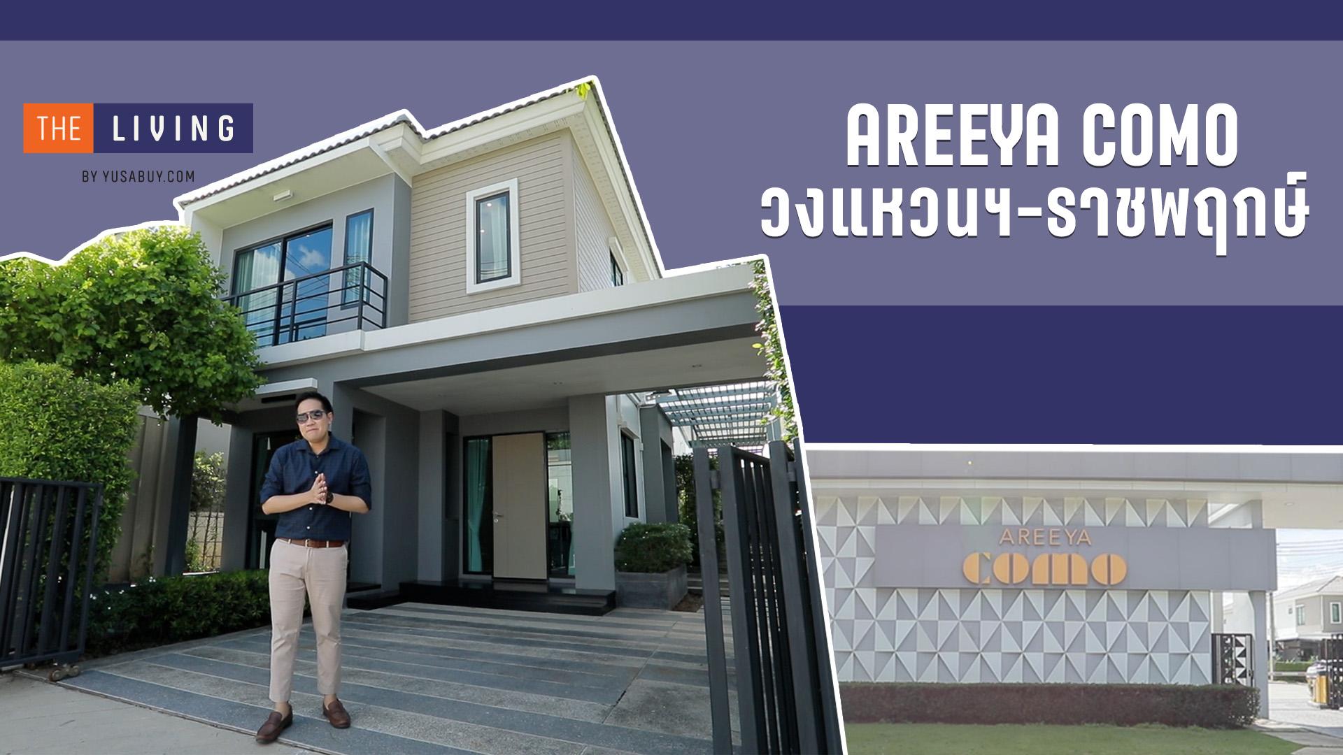 รีวิว Areeya Como วงแหวนฯ-ราชพฤกษ์ (อารียา โคโม่ วงแหวนฯ-ราชพฤกษ์) บ้านสไตล์โมเดิร์น คอนเซ็ปต์ดีไซน์ชีวิตสุขนิยม