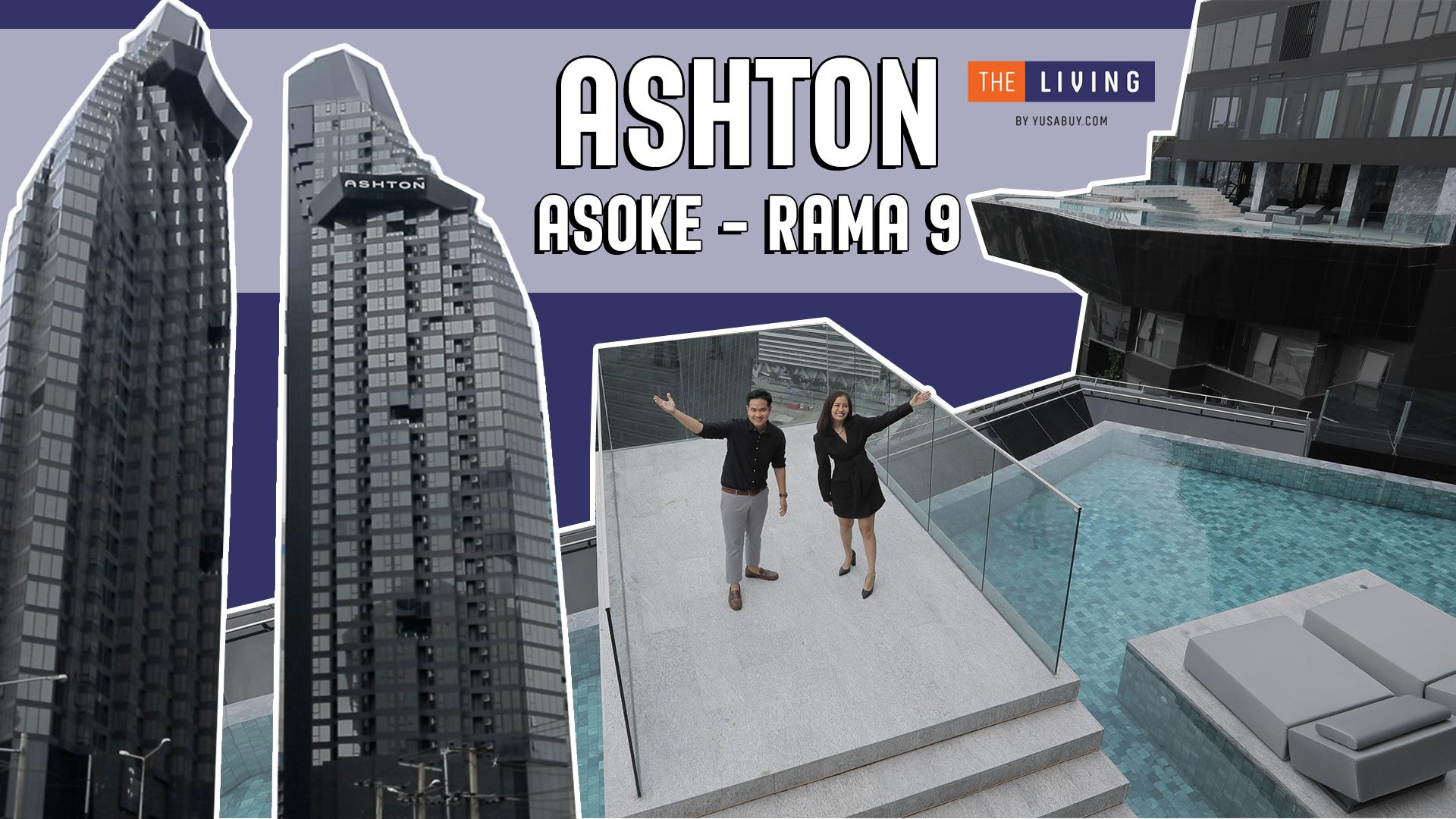 รีวิว Ashton Asoke-Rama 9 (แอชตัน อโศก-พระราม 9) คอนโดตึกคู่ บนทำเลหัวมุมแยกรัชดา-พระราม 9