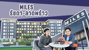 รีวิว MILES รัชดา-ลาดพร้าว (ไมลส์ รัชดา – ลาดพร้าว) คอนโด Low Rise ใกล้ MRT ลาดพร้าว 550 เมตร