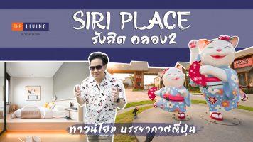 รีวิว สิริ เพลส รังสิต-คลอง 2 (Siri Place Rangsit-Klong 2) ทาวน์โฮมบรรยากาศญี่ปุ่น จาก แสนสิริ