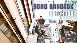 รีวิว SOHO BANGKOK Ratchada (โซโห แบงค็อก รัชดา) คอนโดเพื่อคนมีไฟ รองรับอาชีพที่สอง