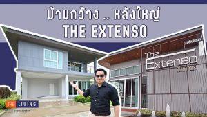 รีวิว The Extenso เลียบวารี บ้านเดี่ยวหลังใหญ่ในโซนกรุงเทพตะวันออก
