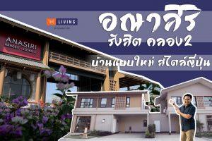 Anasiri Rangsit-Klong 2
