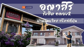 รีวิว อณาสิริ รังสิต-คลอง 2 (Anasiri Rangsit-Klong 2) บ้านเดี่ยว และบ้านแฝดแบบใหม่ สไตล์ญี่ปุ่น จาก แสนสิริ