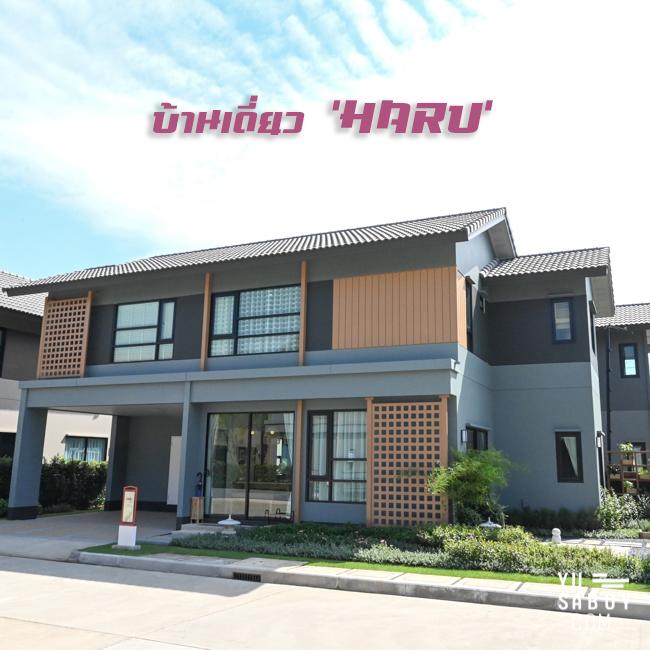 อณาสิริ รังสิต คลอง 2 บ้านเดี่ยว haru