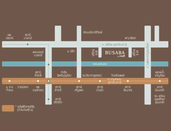 Areeya Busaba ลาดพร้าว-เสรีไทย