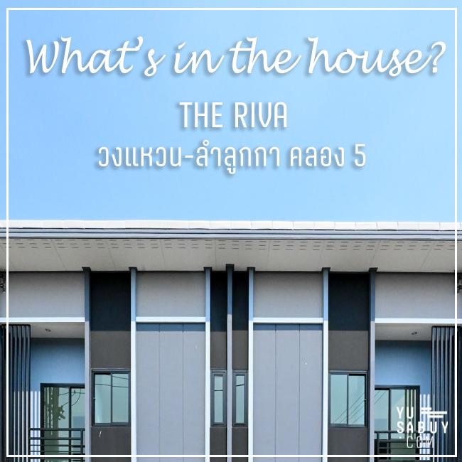 The Riva ทาวน์โฮม วงแหวน-ลำลูกกา คลอง 5