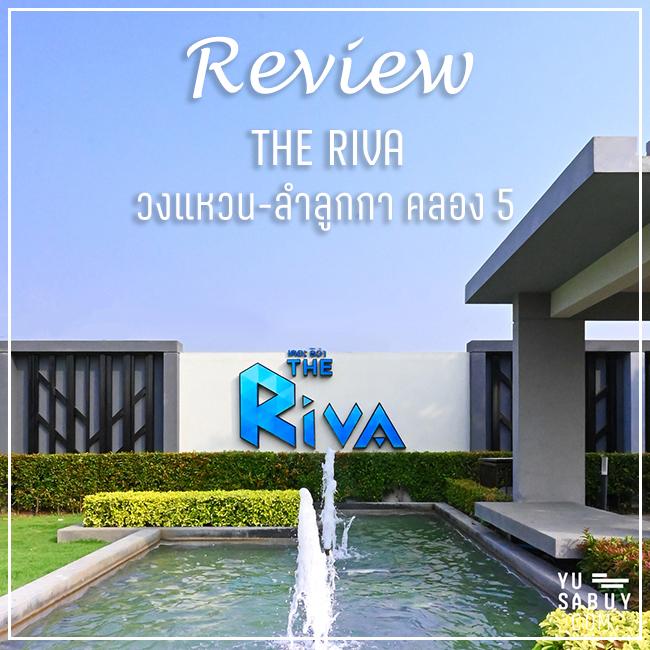 The Riva วงแหวน-ลำลูกกา คลอง 5