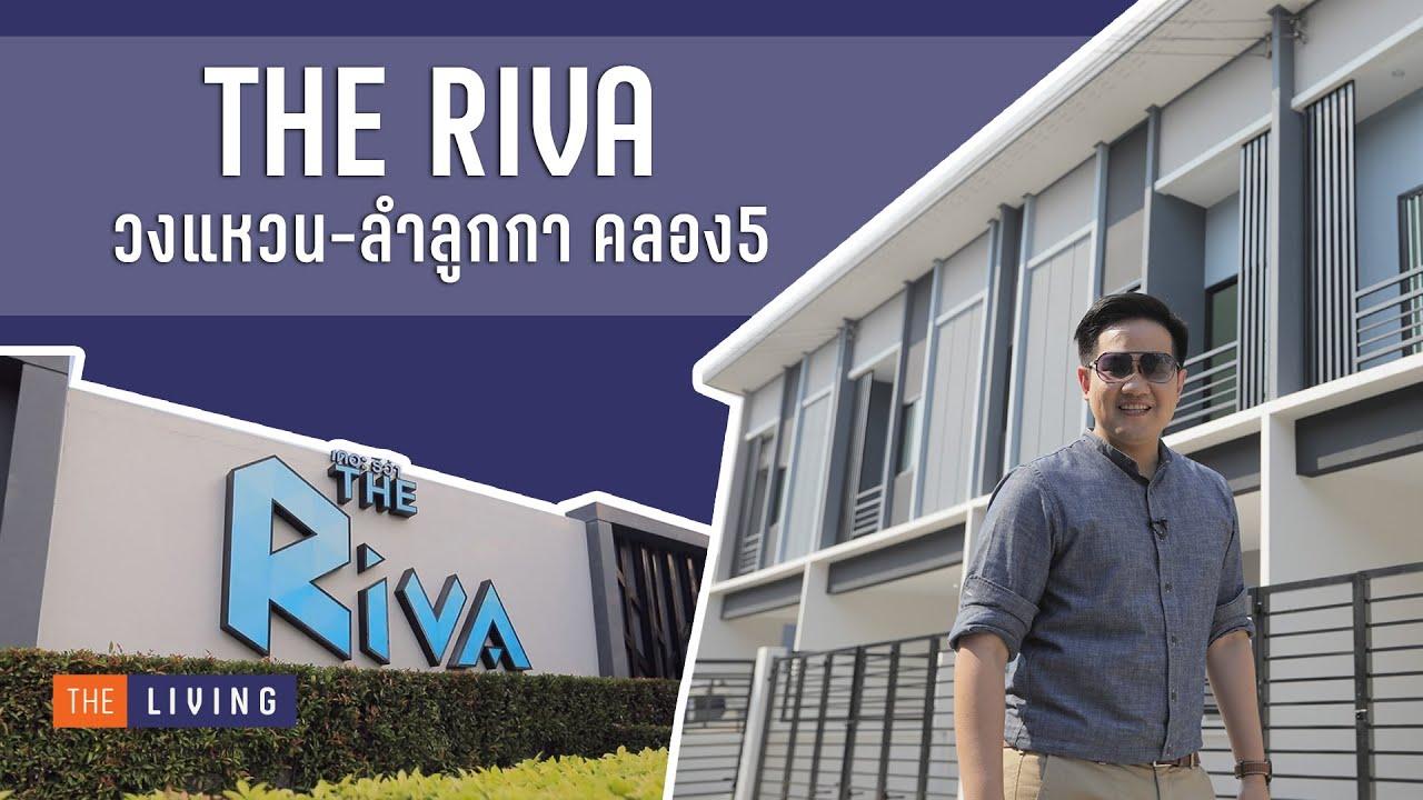รีวิว The Riva วงแหวน-ลำลูกกา คลอง 5 ทาวน์โฮมฟังก์ชันครบในราคาเข้าถึงง่าย