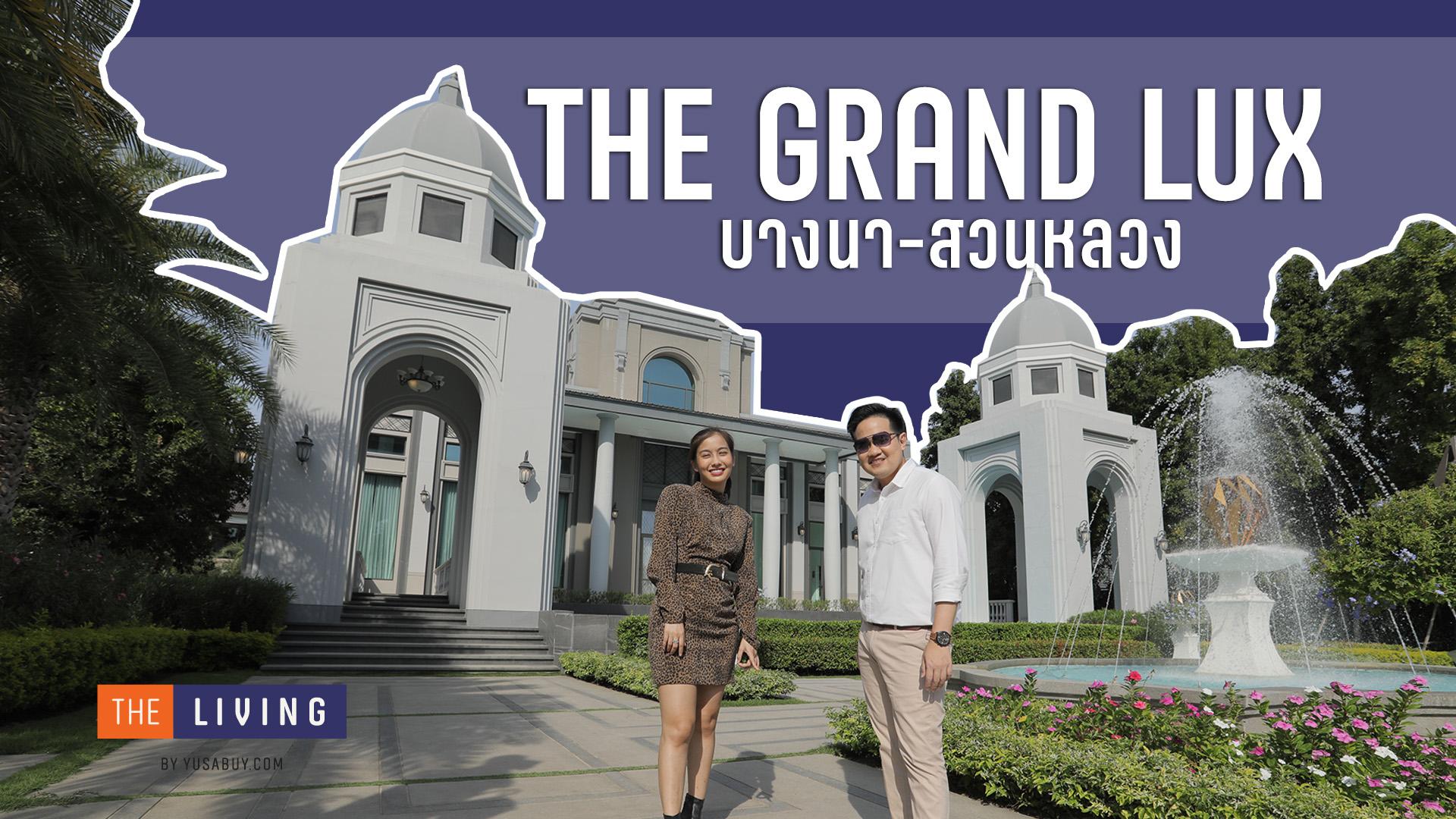 รีวิว The Grand Lux บางนา-สวนหลวง บ้านหรูสไตล์ Modern Luxury ราคา 17-40 ล้าน