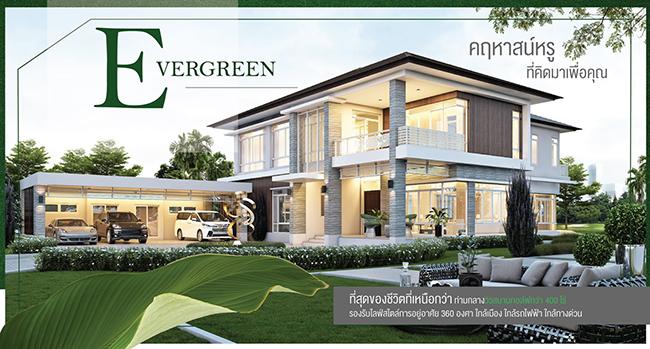 home on green แบบบ้าน