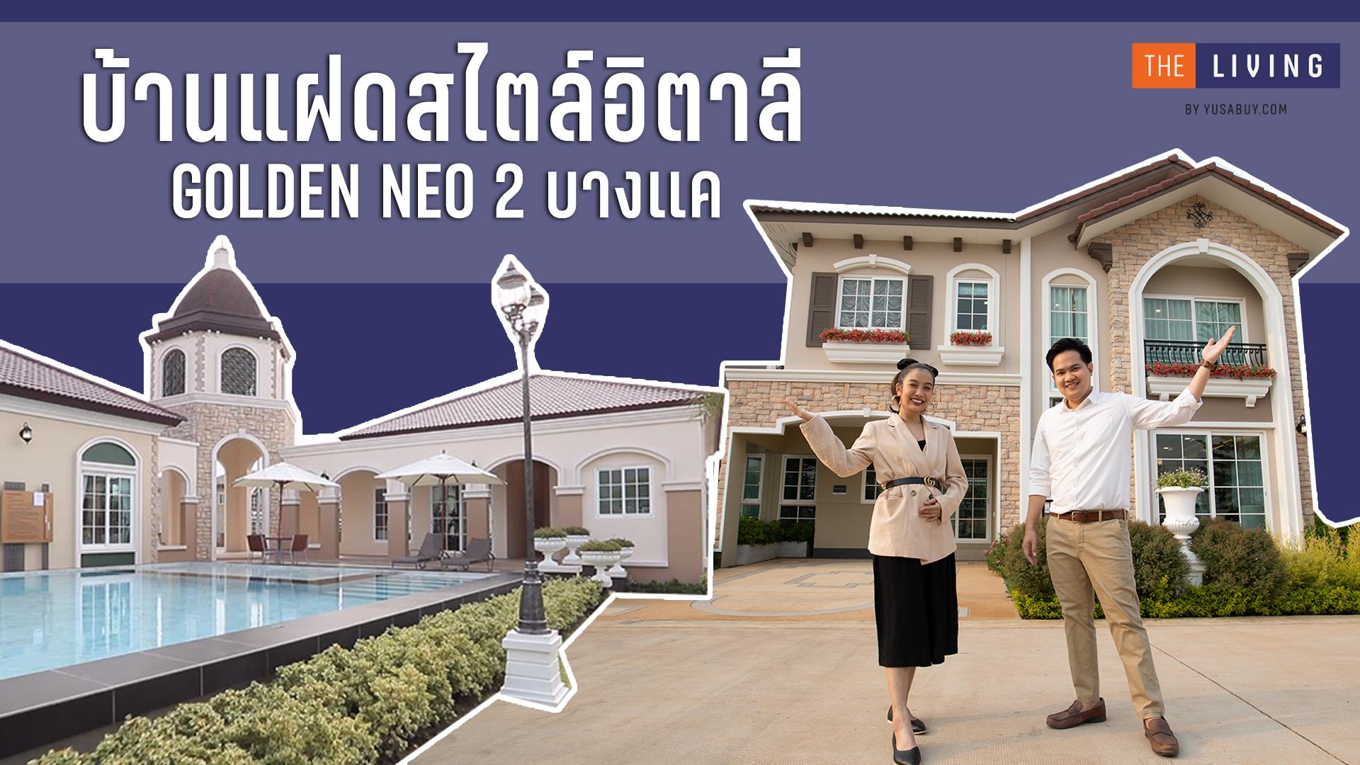 รีวิว โกลเด้น นีโอ ๒ บางแค (Golden Neo ๒ Bangkae) บ้านแฝดสไตล์อิตาลี ใกล้แยกบางแค จาก Frasers Property Home