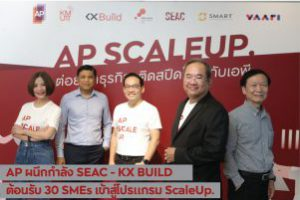 AP ScaleUp 2021