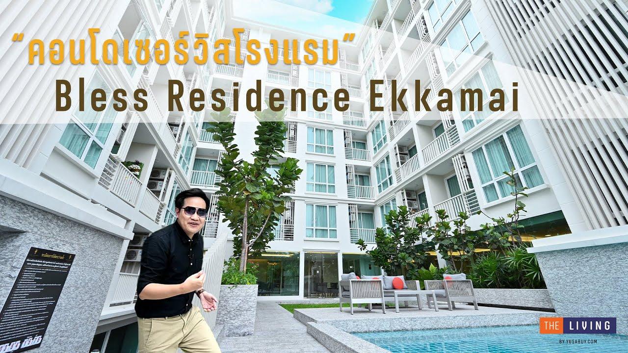 """รีวิว """"Bless Residence Ekkamai"""" คอนโด Low rise พร้อมเซอร์วิสแบบโรงแรม ในราคาเริ่มต้น 2.89 ล้านบาท"""