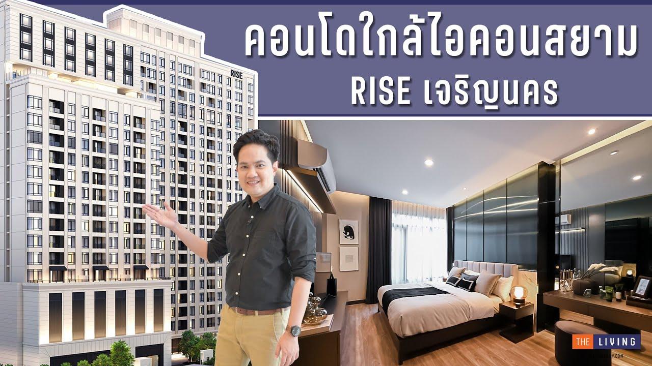 พาชมคอนโด ไรส์ เจริญนคร (Rise Charoennakhon) คอนโดใกล้ไอคอนสยาม ในย่านชุมชนเก่าฝั่งธนบุรี จาก All Inspire Development