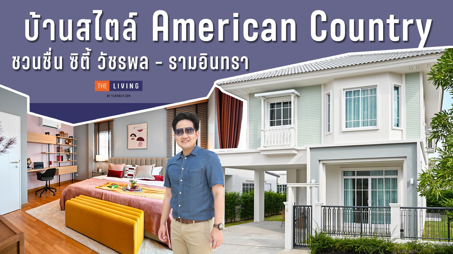 """พาชมโครงการ """"ชวนชื่น ซิตี้ วัชรพล-รามอินทรา"""" (Chuan Chuen City Watcharapol-Ramintra) บ้านเดี่ยวสไตล์ American Country จากมั่นคงเคหะการ"""