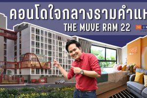 THE MUVE Ram 22 (เดอะ มูฟ ราม 22)