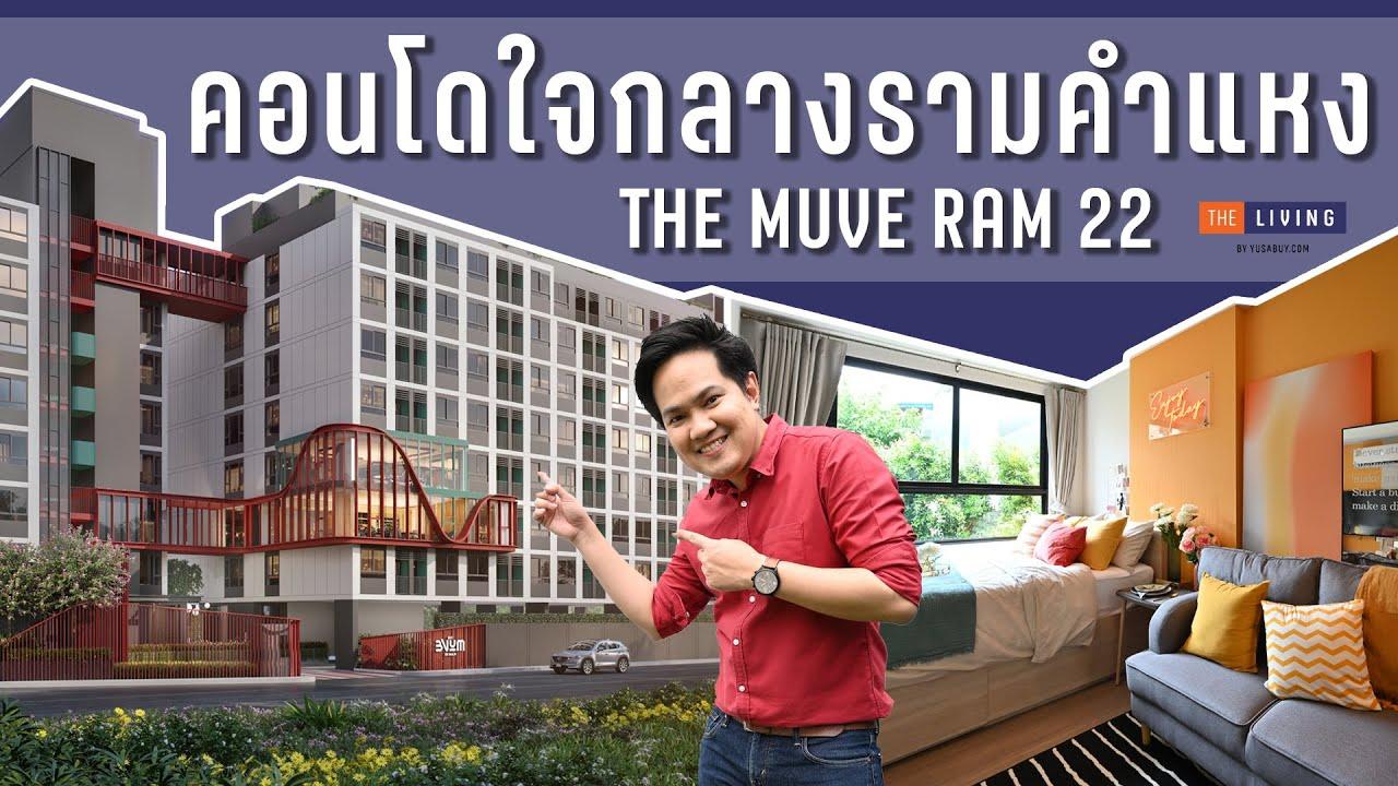 รีวิว The Muve Ram 22 (เดอะ มูฟ ราม 22) คอนโดใจกลางรามคำแหง จาก Sansiri