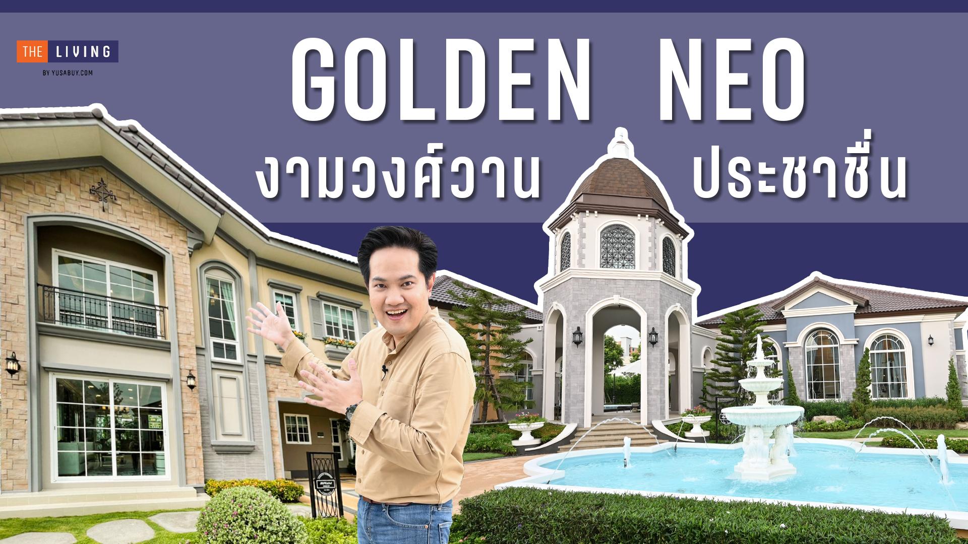 รีวิวบ้านสไตล์อิตาลี โกลเด้น นีโอ งามวงศ์วาน-ประชาชื่น (Golden Neo Ngamwongwan-Prachachuen) ติดทางด่วนศรีรัชและอุดรรัถยา