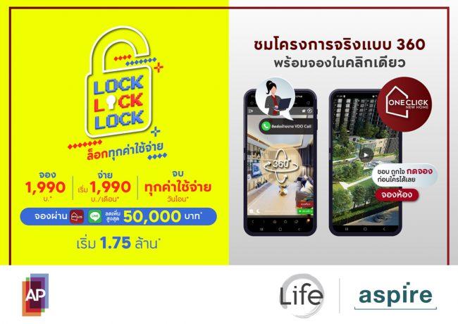 AP Lock Campaign