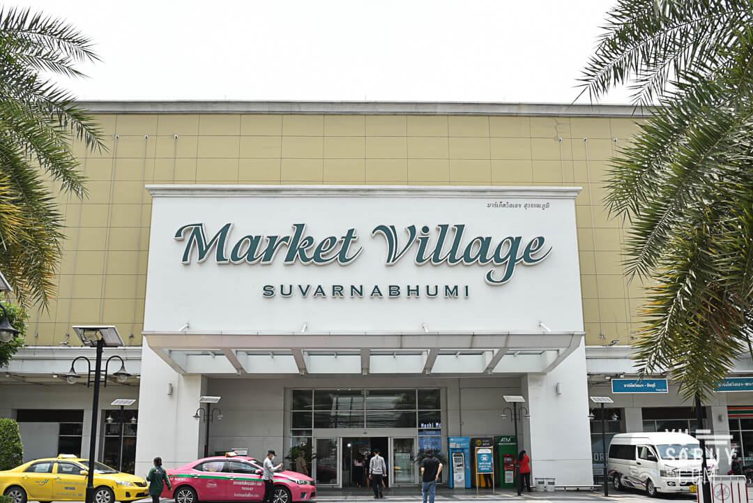 Market Village สุวรรณภูมิ
