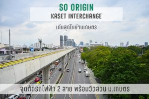 SO ORIGIN Kaset Interchange